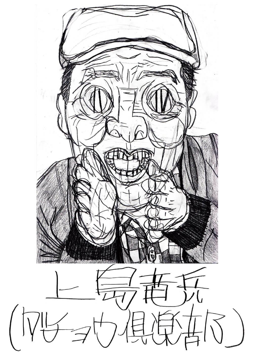 上島竜兵(ダチョウ俱楽部)