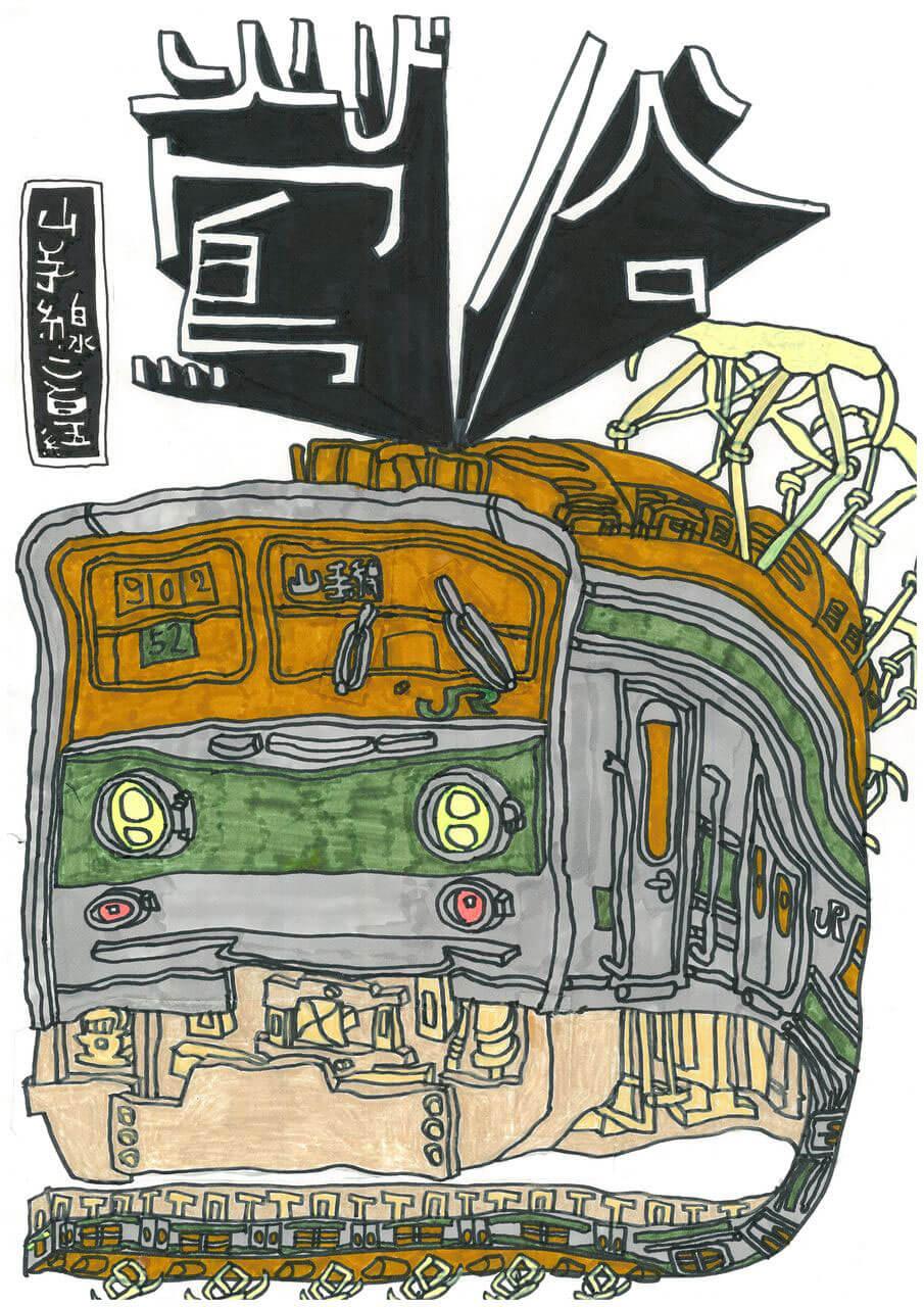 JR東日本 山手線 205系