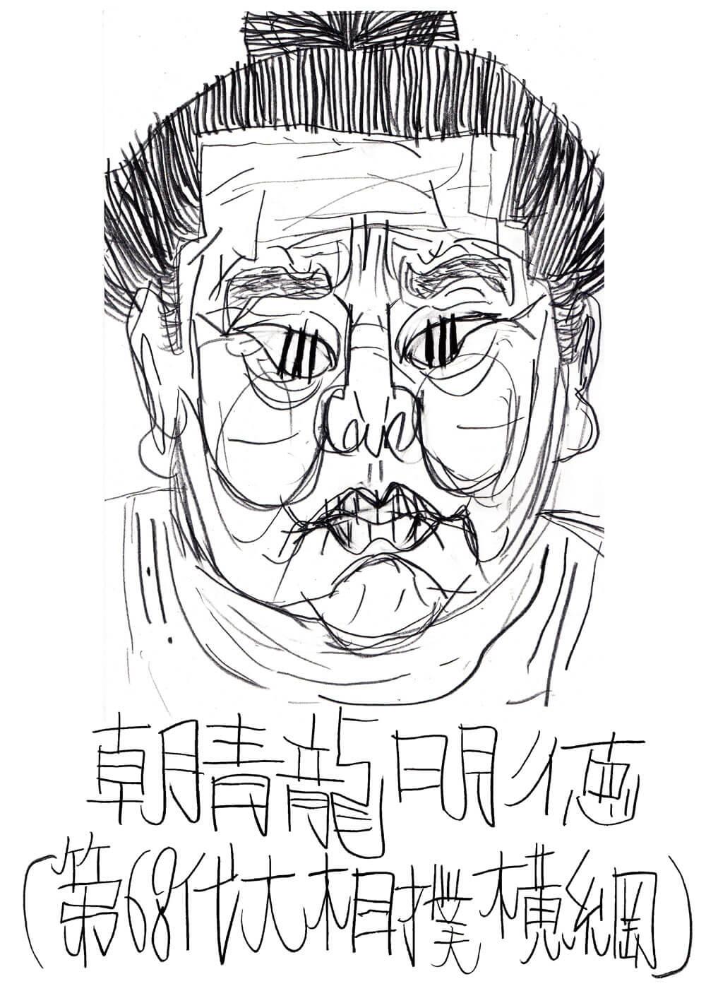 朝青龍明徳(第68代大相撲横綱)