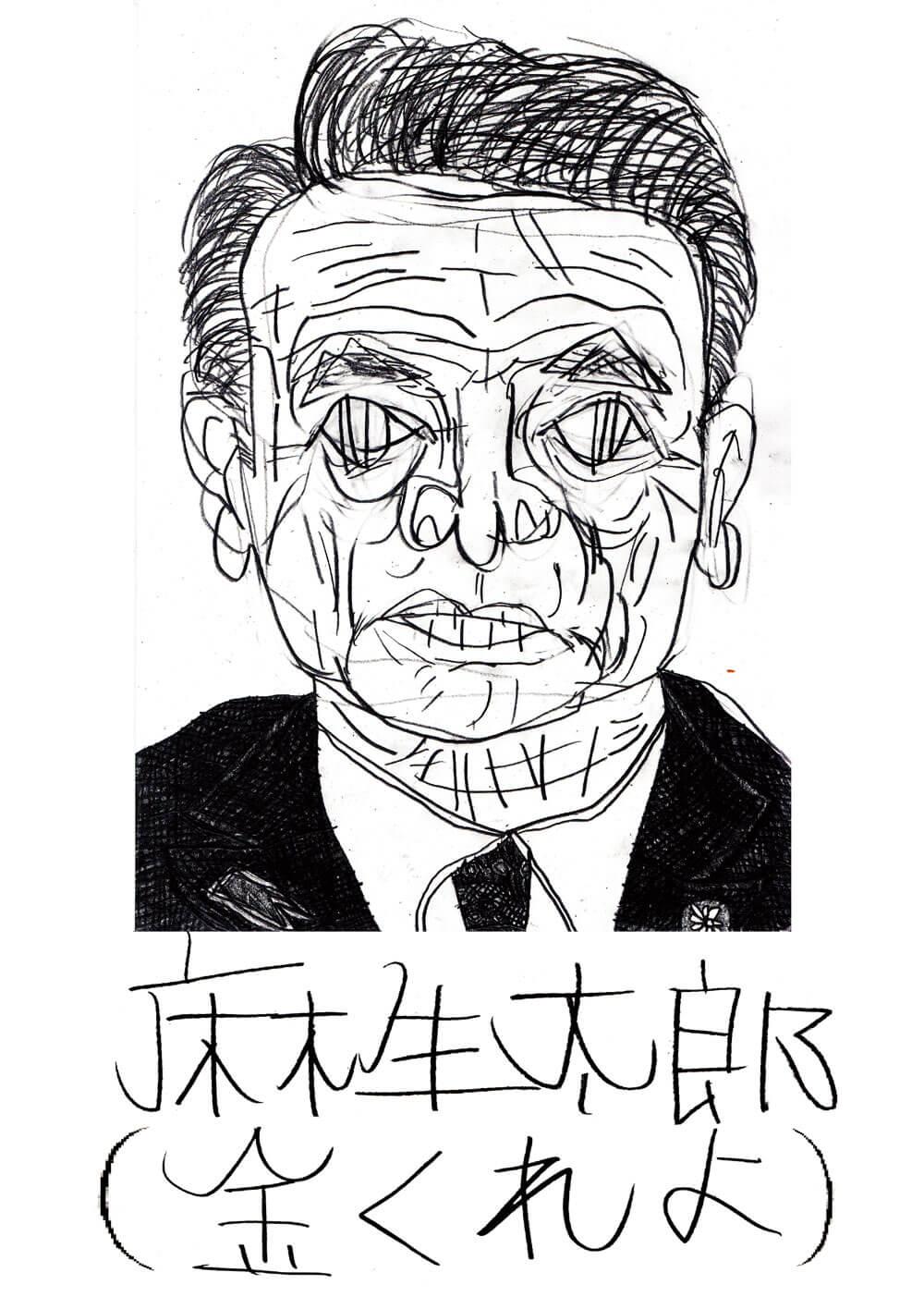 麻生太郎(金くれよ)