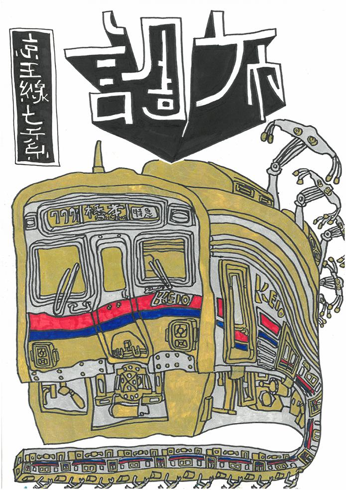 京王線7000系