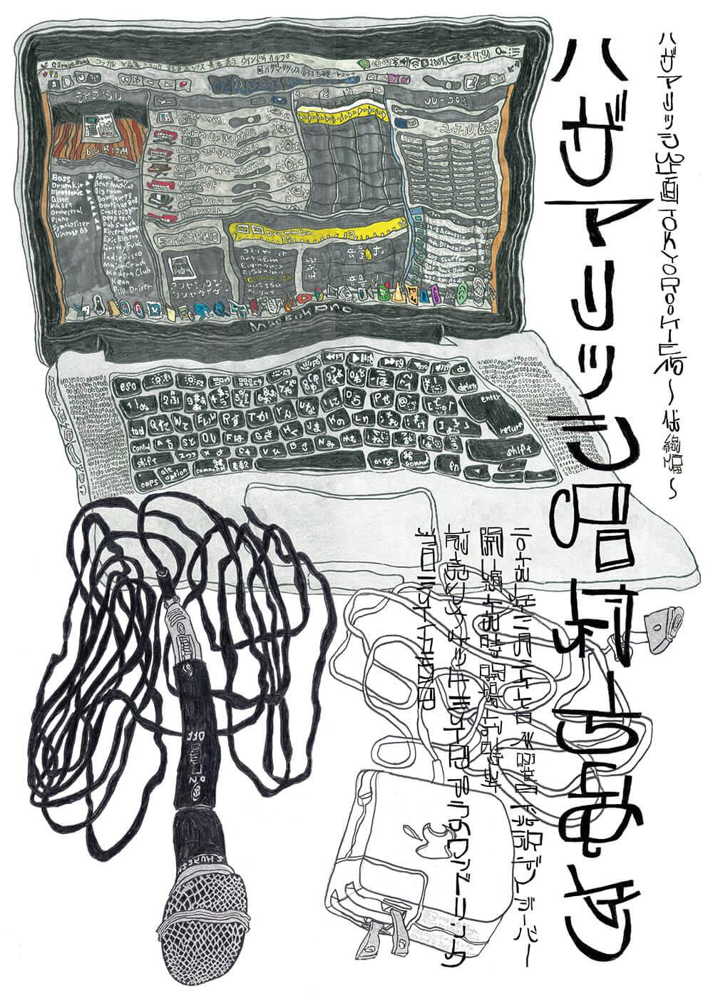 TOKYOROOKIE15〜伏線編〜